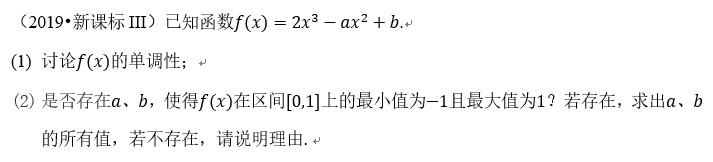如何学好数学-2019高考数学三卷压轴题解析-例题