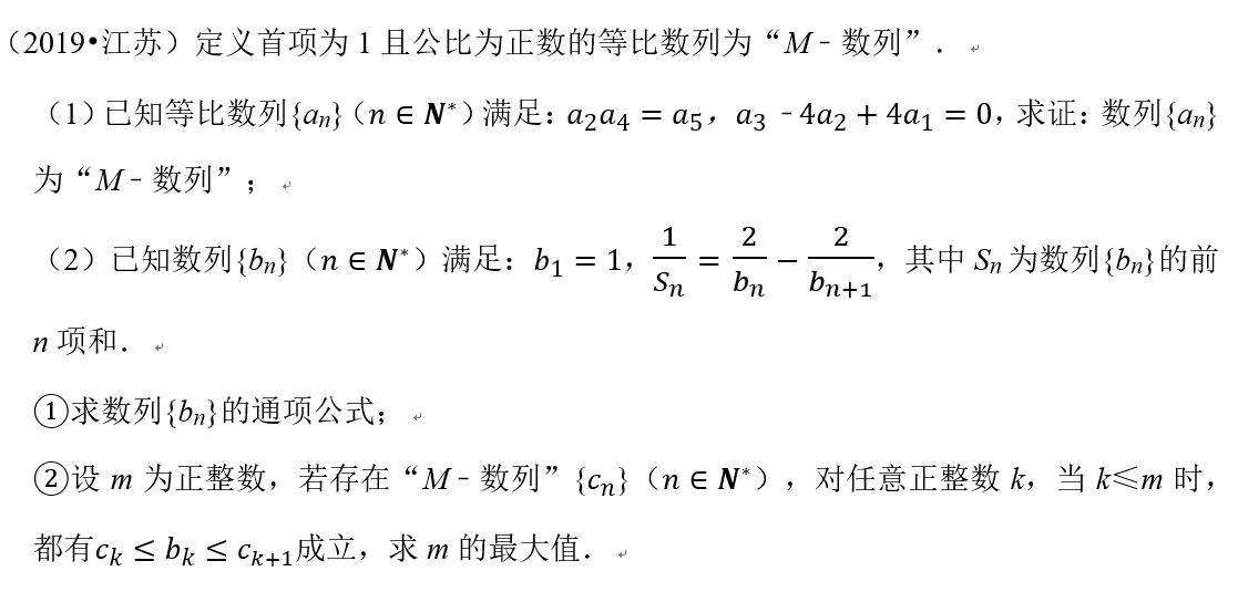 如何学好数学-2019高考江苏卷压轴题解析-例题