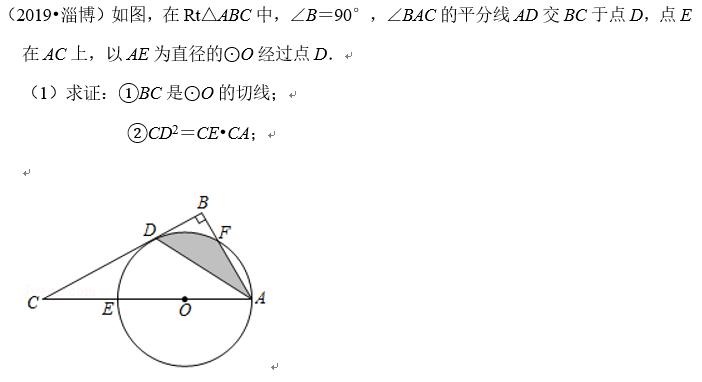 你还在背题型?用数学思维解决100%高考数学题——平面几何2 -例题