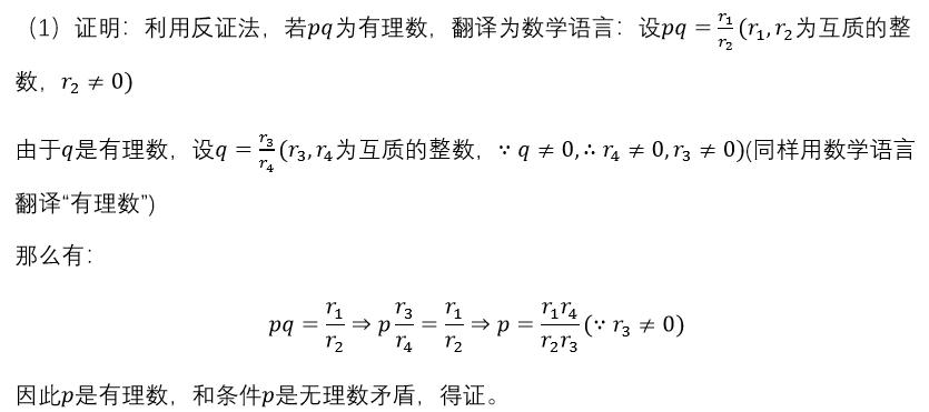 为什么孩子的数学学不好-初中篇-证明1