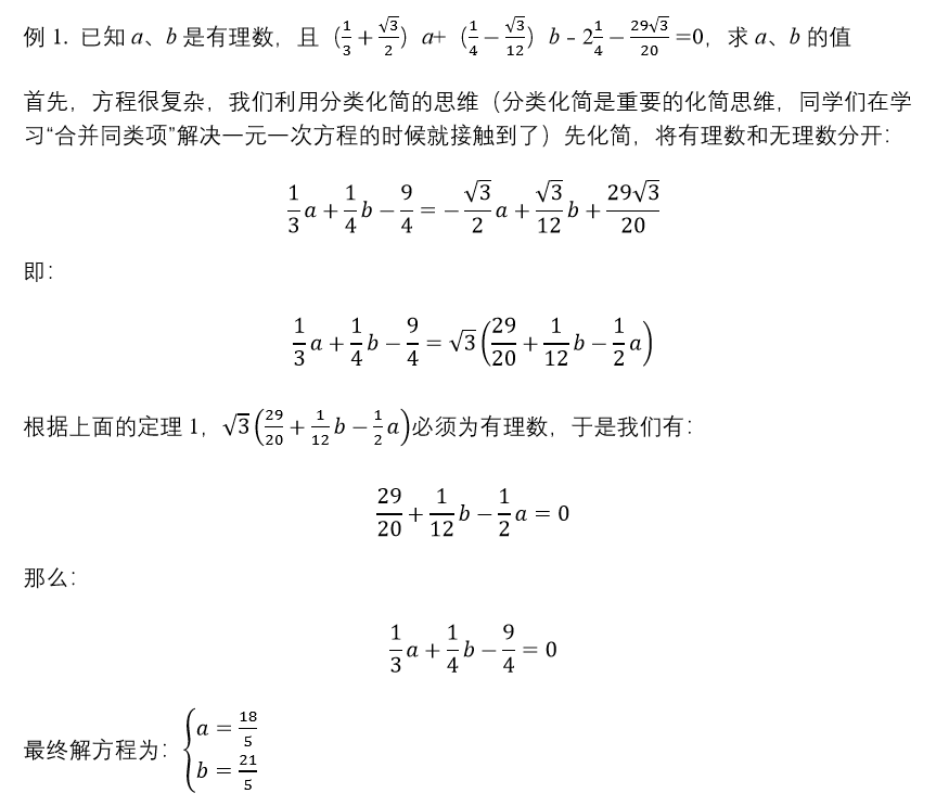 为什么孩子的数学学不好-初中篇-例1