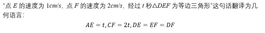 为什么孩子的数学学不好-初中篇-例2解答
