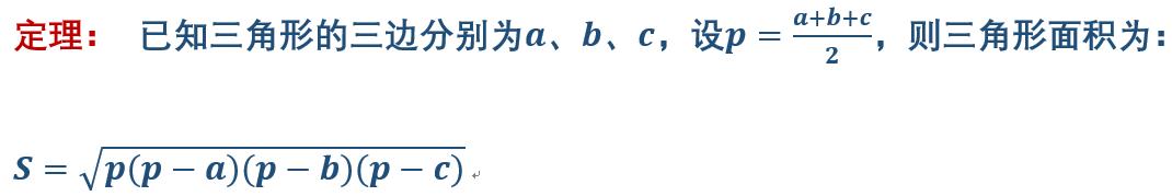 如何学好初中数学-教材公式拓展5 海伦公式及其证明-定理