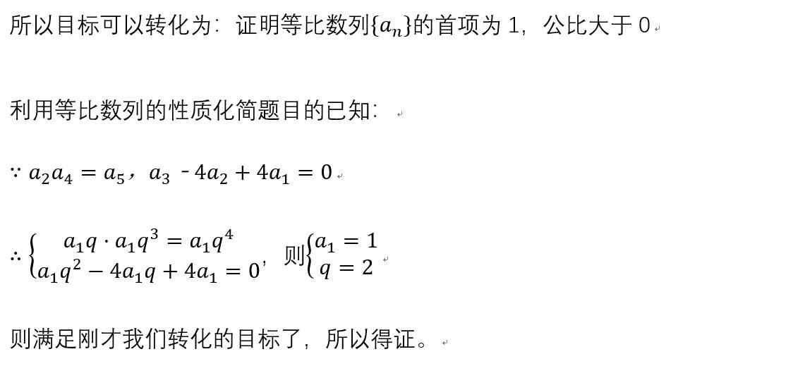 如何学好数学-2019高考江苏卷压轴题解析-第一问