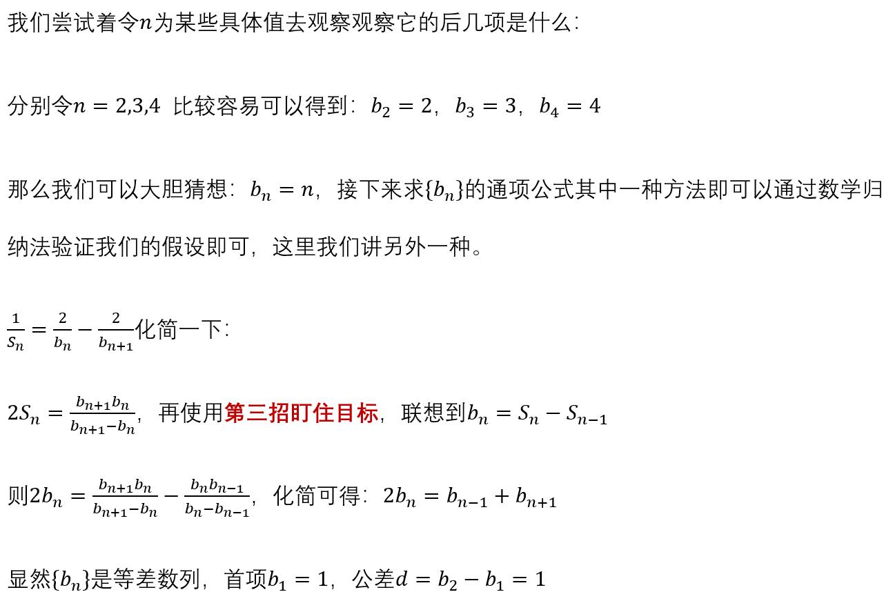 如何学好数学-2019高考江苏卷压轴题解析