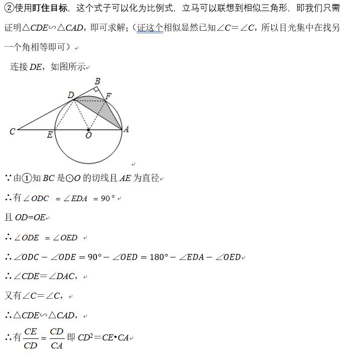 你还在背题型?用数学思维解决100%高考数学题——平面几何2 -解答2