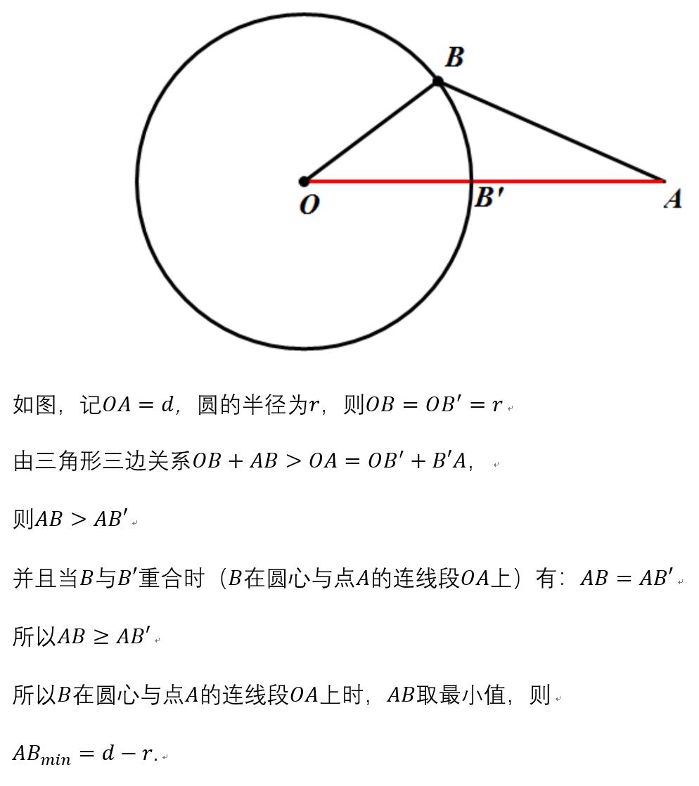 如何学好初中数学-教材公式拓展3圆外一点到圆上的点的最值及其证明