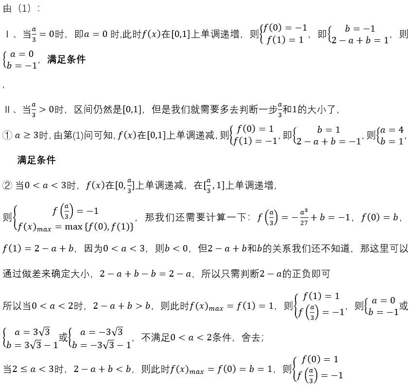如何学好数学-2019高考数学三卷压轴题解析-过程1