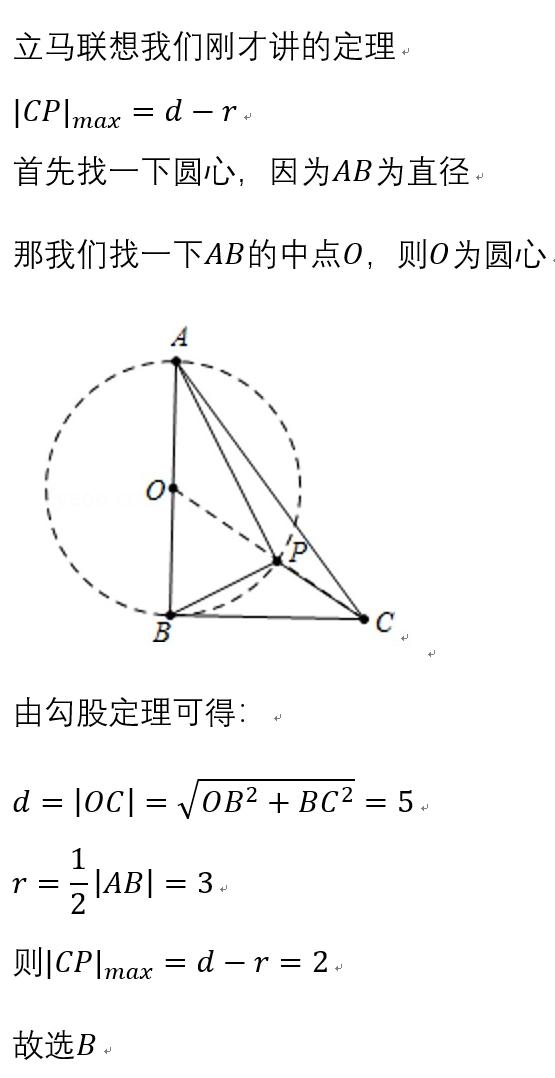 如何学好初中数学-教材公式拓展3圆外一点到圆上的点的最值及其证明过程