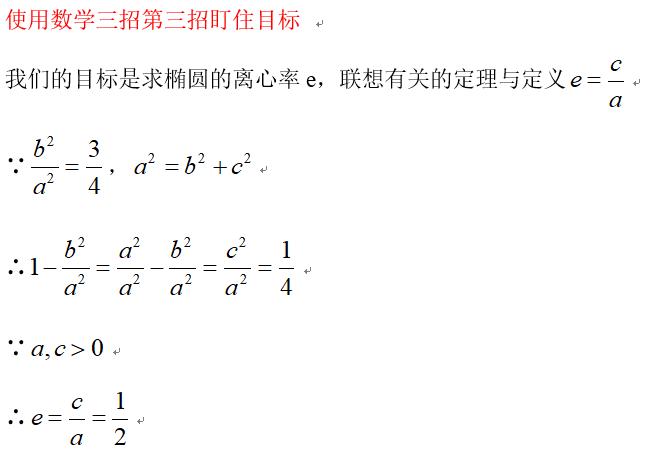 如何学好高中数学-实站演示例题解析