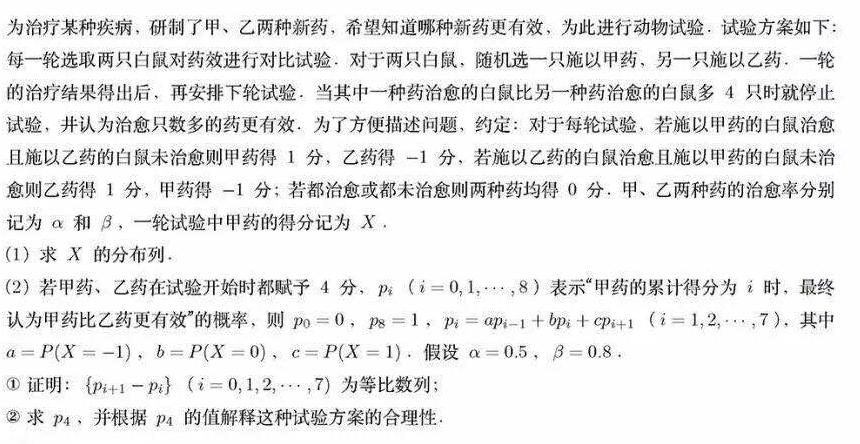 如何学好高中数学—全国一卷—试题
