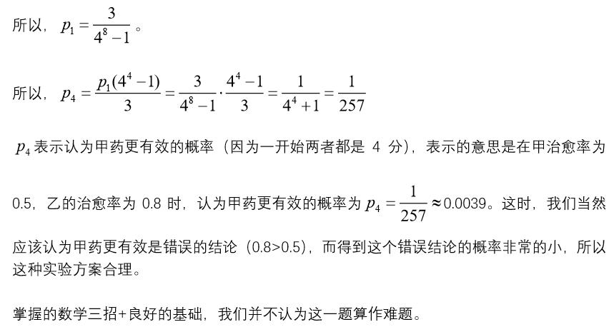 如何学好高中数学—全国一卷—解析9