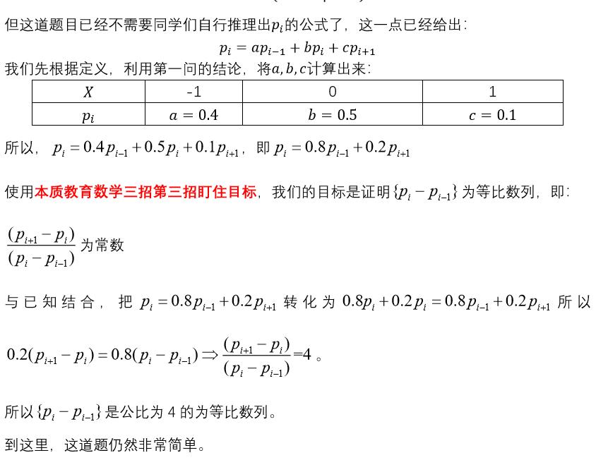 如何学好高中数学—全国一卷—解析7