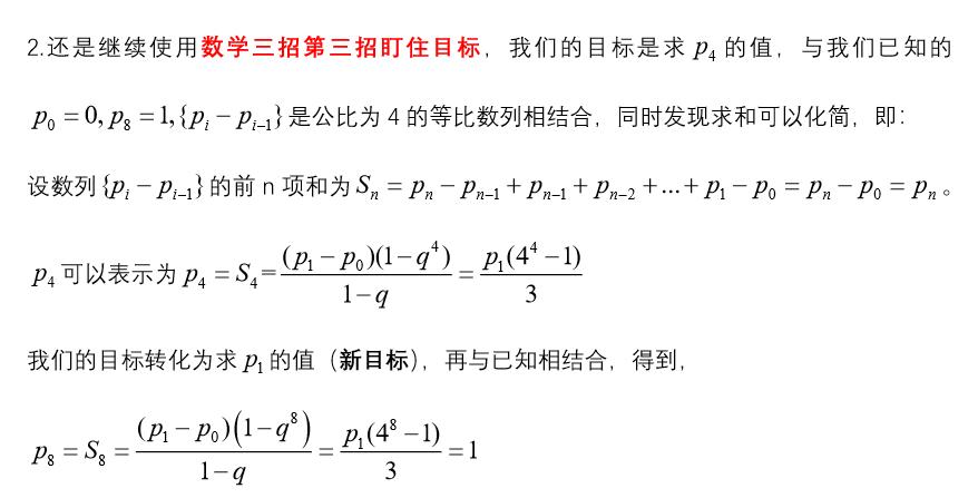 如何学好高中数学—全国一卷—-解析8