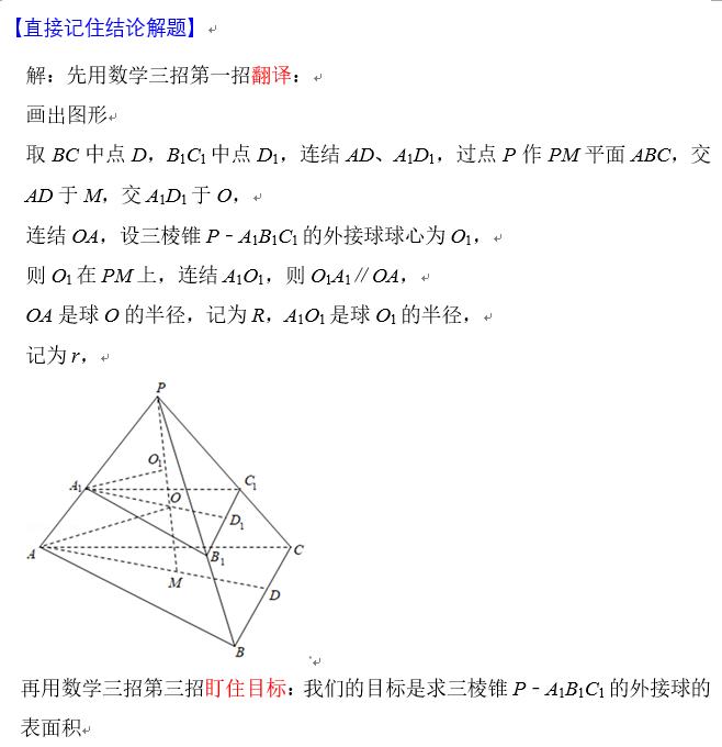 如何学好高中数学-正四面体内切球和外接球问题-例题2