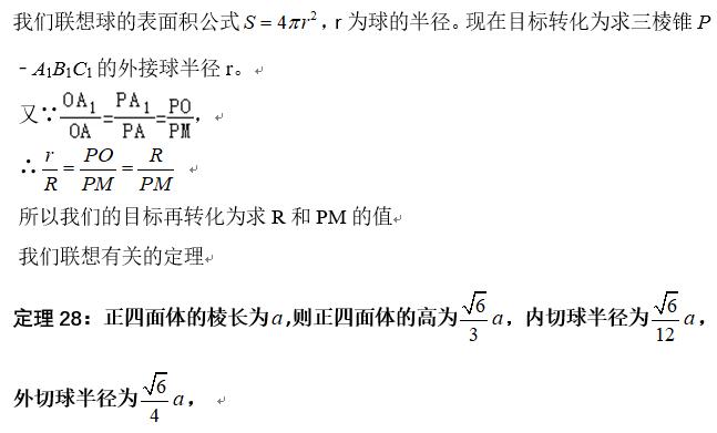 如何学好高中数学-正四面体内切球和外接球问题-例题2解析