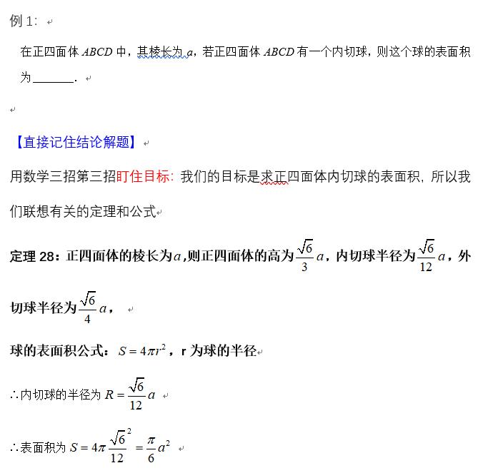 如何学好高中数学-正四面体内切球和外接球问题-例题1
