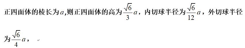如何学好高中数学-正四面体内切球和外接球问题-定理