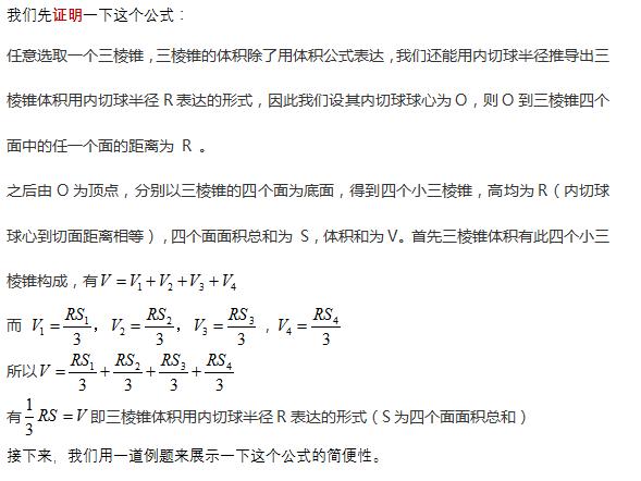 """如何学好高中数学-""""三棱锥内切球的半径与三棱锥体积的关系""""-李泽宇数学"""
