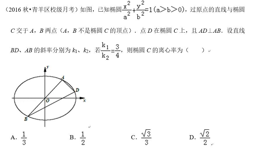 如何学好高中数学-实站演示例题