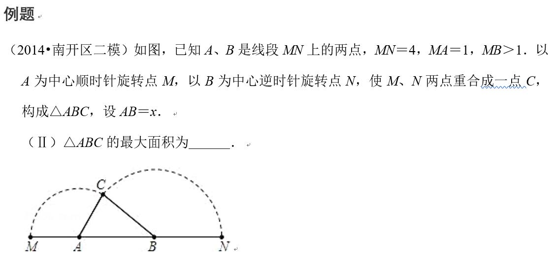 如何学好初中数学-教材公式拓展5 海伦公式及其证明-例题