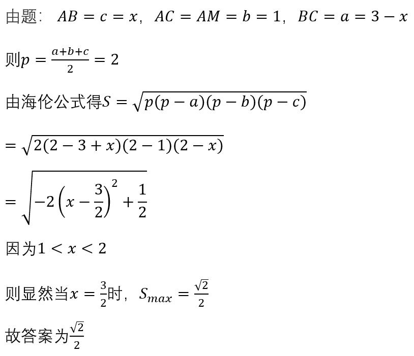 如何学好初中数学-教材公式拓展5 海伦公式及其证明-第二问