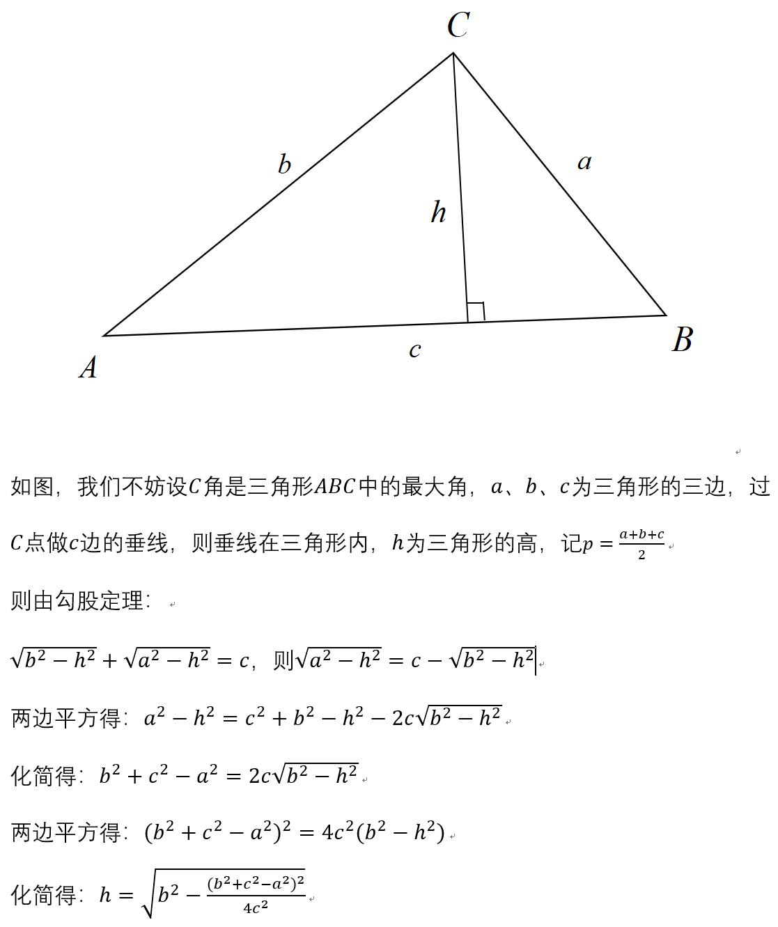 如何学好初中数学-教材公式拓展5 海伦公式及其证明-证明1