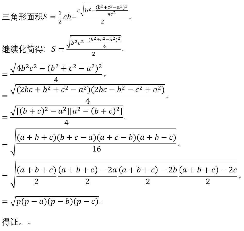 如何学好初中数学-教材公式拓展5 海伦公式及其证明-证明2