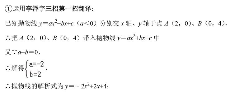 如何学好初中数学7-解析1