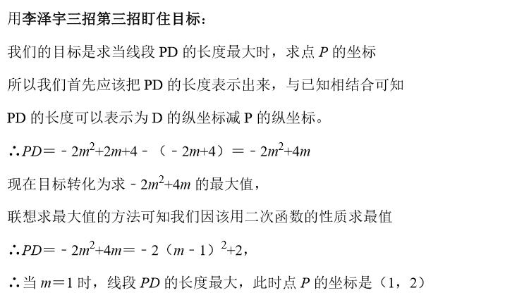 如何学好初中数学7-解析3
