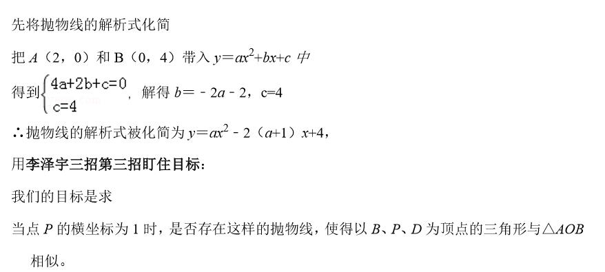 如何学好初中数学7-解析4