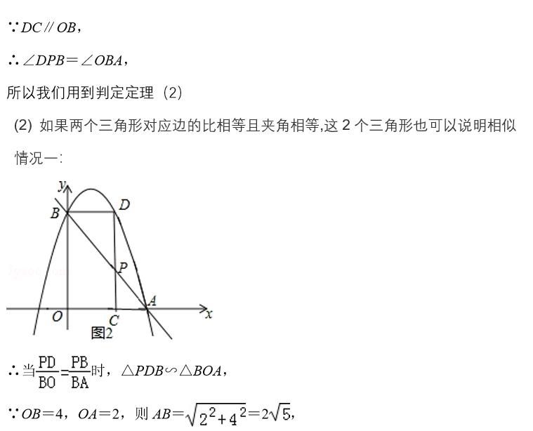 如何学好初中数学7-解析6