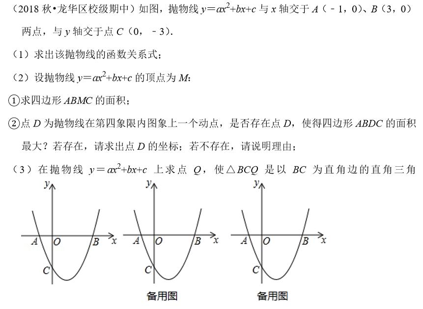 如何学好初中数学8-题目