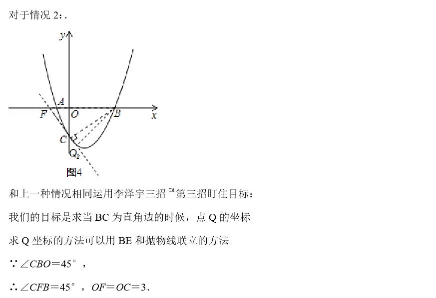 如何学好初中数学8-解答8