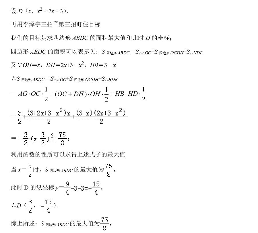 如何学好初中数学8-解答3
