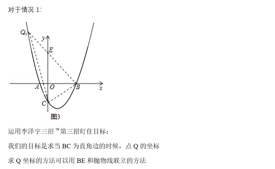 如何学好初中数学8-解答6