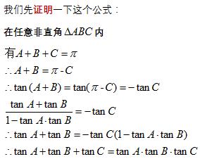 """如何学好高中数学-""""非直角三角形内角的正切值关系""""-李泽宇数学"""